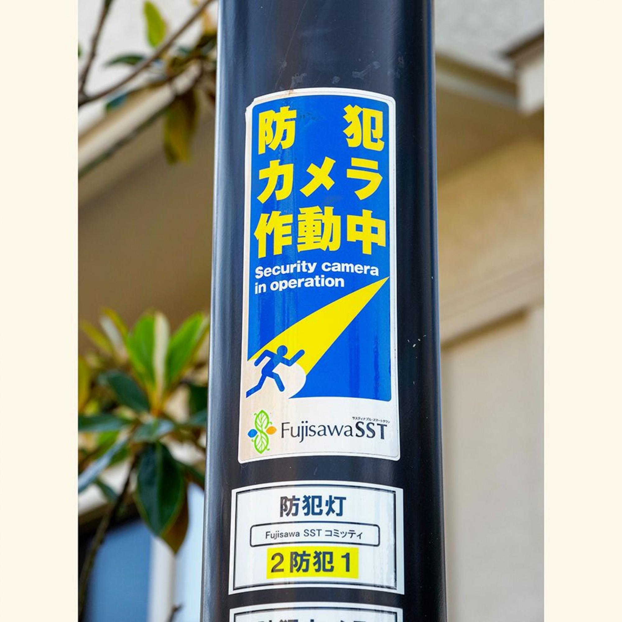 Hinweis Videoüberwachung Fujisawa SST