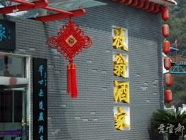 Das Fangweng (www.amusingplanet.com)